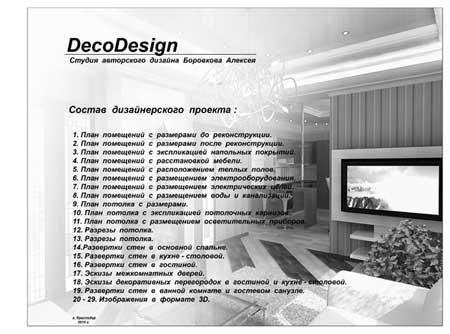 Управление дизайн проектом